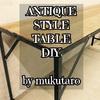 予算は5000円!溶接なしで本格的なアイアンテーブルをDIYしてみたよ。(完成編)