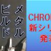 【食玩ゼロワンRISER 15】装動ゼロワンにメタルビルド参戦!! CHRONICLE新シリーズ発表も!!