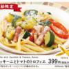 サイゼリヤおすすめ「ズッキーニとトマトのトロフィエ」でサイゼ飲み!^^