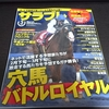 競馬予想!2/17日曜日AMの大根おろしの推奨馬