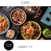 【定額でサラダを】BROS TOKYO