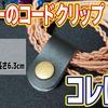 【100均研究】ダイソーのレザー調コードクリップがオシャレ!~サイズは2種類