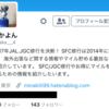 ANA/SFC、JAL/JGC修行にTwitterは使えるか?