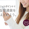 無理せずビットコイン3★131万円超え★仮想通貨