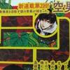 高木秀栄「喃風と空永」が第五回THE GATE大賞(モーニングNo.45)