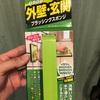 玄関タイル、外壁掃除のお勧め道具