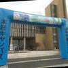 県立大 本荘キャンパス潮風祭