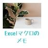 個人的によく使うコードのメモ【Excelマクロ】
