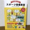 スポーツをする人の食事の摂り方を学べる本「スポーツ栄養教室」
