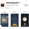 【SIXPAD】どうしても携帯アプリと接続できない!もしかして原因はコレかも。