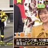 工藤遥さんが「くりぃむクイズ ミラクル9」に出演しました!!