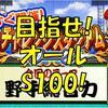 オールS100を目指して!チャレスタリーグ特効選手育成![パワプロアプリ]