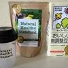 ナチュラルヘルシースタンダードのミネラル酵素グリーンスムージーに豆乳使うとおいしさアップ!