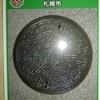 札幌市時計台 ― マンホールカード第2弾 ―