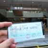 《旅日記》【8月西日本紀行】1日目①~東海道線でいざ西へ~