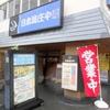 日本海庄や 春日部店