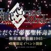 【FGO】ぐだぐだ新イベント開戦!!!