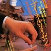 田中陽造 × 榎戸耕史 × 黒沢久子 トークショー レポート・『雪の断章 情熱』(3)