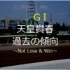 天皇賞春の予想に向けて、過去のレース傾向を調べました。