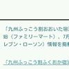 福岡「九州ふっこう割」はコンビニ【先着順】の宿泊券方式
