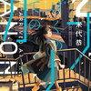 「あげくの果てのカノン」2巻ネタバレ&感想、ほぼ無料でオトクに読む方法とは?!