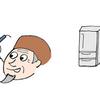 税法では氷冷蔵庫の耐用年数がきまっている! の巻