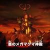 レゴ ネックスナイツ テレビアニメ 第11話「よみがえる!悪のメガマグマ神殿」のあらすじチェック。