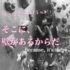 【子出かけ】渋谷 宮下公園のボルダリングなら小学生以下の子どもと遊べる