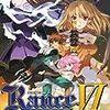 『Rance VI -ゼス崩壊-』