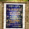 明日は七夕(新暦)、晴れてほしいですね。(笑)