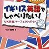 イギリス英語の発音は面白い こんなに多くの訛りがあるよ
