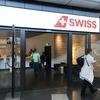 旅の羅針盤:初体験! Swiss Senator Lounge in チューリッヒ国際空港