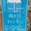 本日は雨の日キャンペーン実施中♪