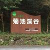 2 菊池渓谷を歩いてみよう!ルートはどっち?