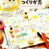 絵心が無い私は、mizutamaさんの新著「もっとかわいい手帳の作り方」に頼ってみる?