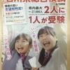石川県総合模試と4周年キャンペーン!