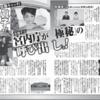 祝!『眞子さま婚約再来年に延期決定』と直前に出た週刊誌報道