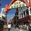 今住んでいる街「高円寺」を断捨離すると決めた、のっぴきならない理由。
