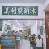 【台中スイーツ】台中で地元民一番人気マンゴーかき氷(芒果冰)と言えば『美村點頭冰』。台湾の夏はこれで乗り切ろう!