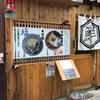「鮮魚麺 海里」かなり遅れながらの初訪問、大河さんとは全く違うお店です