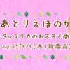 スタッフリカのおススメ商品♪vol. 69【4/4(木)新商品】