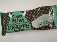 ファミマの「チョコミントフラッペバー」が食べやすい。ミルキーなチョコミントでチョコミント初心者におすすめ!