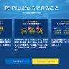 PS Plusを徹底解説。加入すればオンライン対戦ができたり、無料でソフトが遊べたりと特典が満載。【PlayStation Plus】