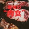 2018/6/16 肉