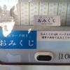 札幌でお祓い!ゴールデンウイークは北海道神宮激混み