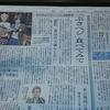 【まいにち15分ブログ 12日目】新聞掲載に寄せて ぶさべじへの想い