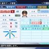 ディッキー・ゴンザレス(巨人)【パワナンバー・パワプロ2018】