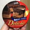 江崎グリコ デリチェ 濃厚ガトーショコラ 食べてみました