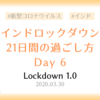 【ロックダウン記録】ロックダウン6日目 ~ジャニーズのおかげで楽しく軟禁できた日~