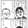 週刊将棋が休刊